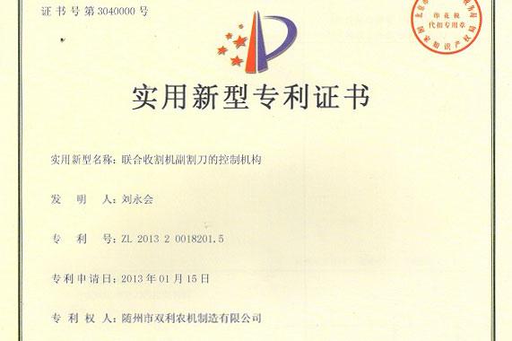 联合收割机副割刀的控制机构专利证书