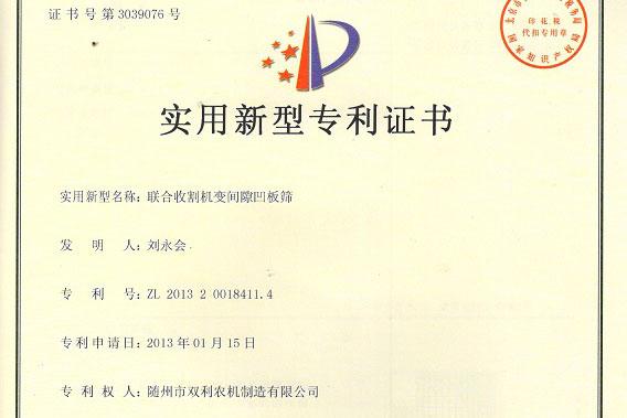 联合收割机变间隙凹板筛专利证书