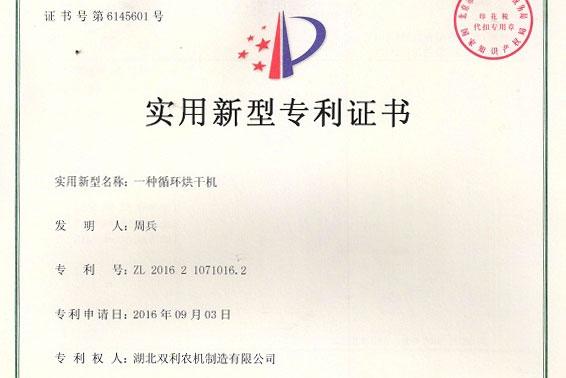 一种循环烘干机实用新型专利证书