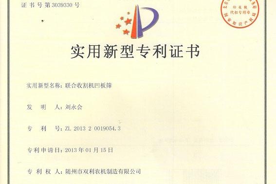 联合收割机凹板筛专利证书