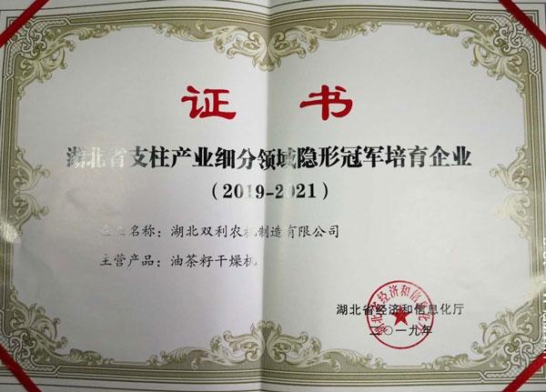 湖北省支柱产业细分领域隐形冠军培育企业