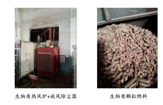 双利农机验收监测报告-33_03.jpg
