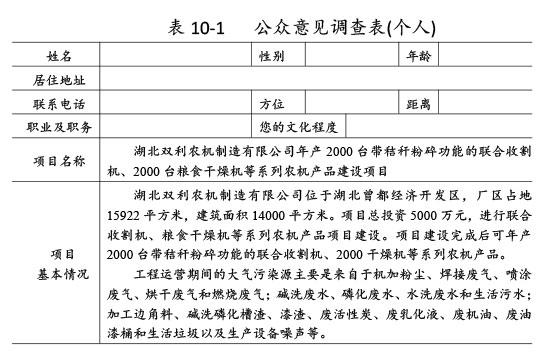 双利农机验收监测报告-62_02.jpg
